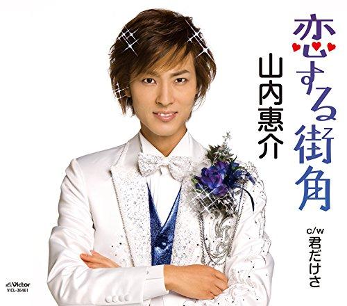 山内惠介の「恋する街角」をカラオケで歌うコツは…?歌詞に込められた意味・収録アルバム情報も公開!の画像