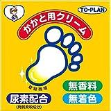 TO-PLAN(トプラン) かかとクリーム110g 尿素配合クリーム