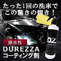 ガラスコーティング 撥水 メンテナンス剤 DUREZZA 250ml ガラス コーティング 車