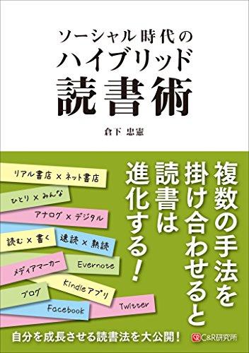 ソーシャル時代のハイブリッド読書術