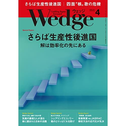 Wedge (ウェッジ) 2017年 4月号 [雑誌]