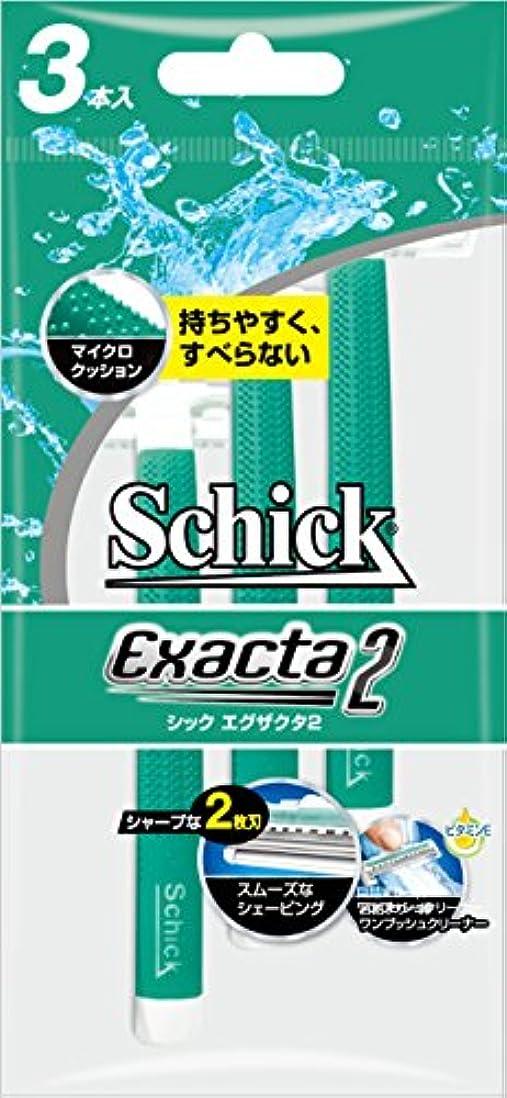 問い合わせ他に老朽化したシック エグザクタ2 (3本入)