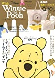 With Winnie the Pooh: くまのプーさんオフィシャルファンブック (Gakken Mook)