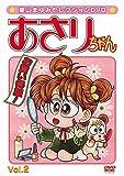 室山まゆみセレクションDVD あさりちゃん Vol.2