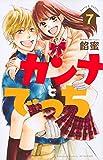 カンナとでっち(7) (講談社コミックス別冊フレンド)
