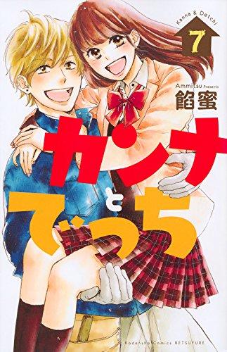 カンナとでっち(7)<完> (講談社コミックス別冊フレンド)