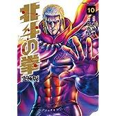 北斗の拳【究極版】 10 (ゼノンコミックスDX)