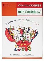 100万人の日本語NO1