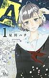 A.【アンサー】 / 星川 ハチ のシリーズ情報を見る