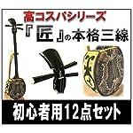 三線 沖縄三線セット 初心者用12点三線セット (本体+12点)