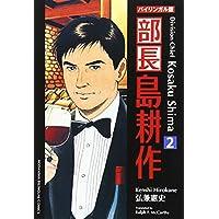 バイリンガル版 部長島耕作〈2〉 (講談社バイリンガル・コミックス)