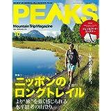 PEAKS(ピークス) 2019年 10月号 (特別付録:トレイルフード・コンテナ―)
