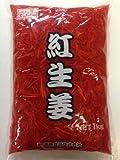 遠藤食品 紅生姜業務用1kg