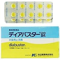 共立製薬 ディアバスター 100錠 (動物用医薬品)