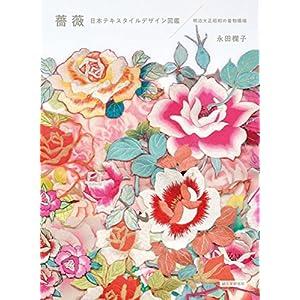 薔薇 日本テキスタイルデザイン図鑑: 明治大正昭和の着物模様