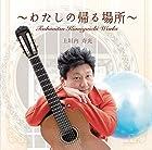 ~わたしの帰る場所~Toshimitsu Kamigaichi Works