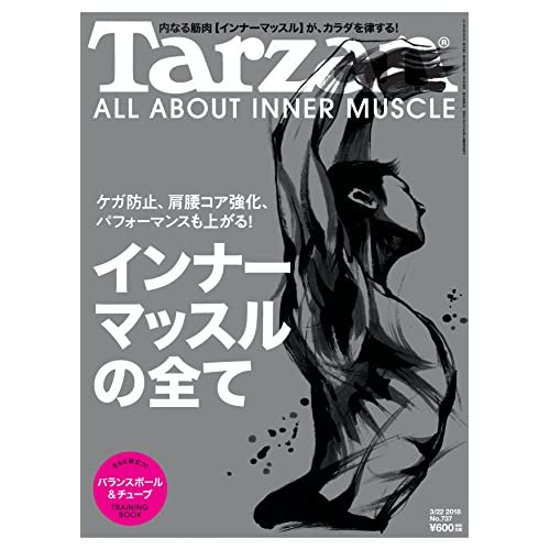 Tarzan(ターザン) 2018年 3月22日号[インナーマッスルの全て]