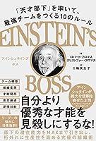 EINSTEIN'S BOSS アインシュタインズ・ボス 「天才部下」を率いて、最強チームをつくる10のルール