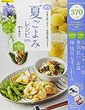 楽々夏ごよみレシピ 2015―夏の食材図鑑付き (SAKURA・MOOK 98 楽LIFEシリーズ)