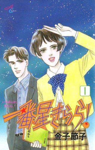 一番星きらら! 1 (Akita Comics...