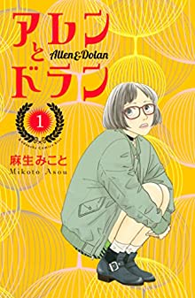 アレンとドラン(1) (Kissコミックス)