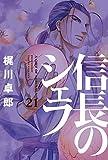 信長のシェフ 21巻 (芳文社コミックス)
