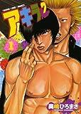 アキラNo.2 1 (ヤングキングコミックス)