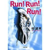 RUN!RUN!RUN! (文藝春秋)桂 望実