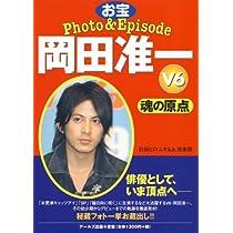V6 岡田准一 お宝Photo&Episode 魂の原点 (RECO BOOKS)