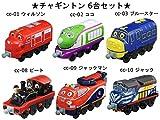チャギントンコレクション CC-01 ウィルソン、CC-02 ココ、CC-03 ブルースター、CC-08 ピート、CC-09 ジャックマン、CC-10 ザック、の6台セット!