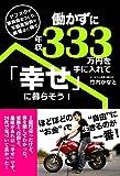 (旧版)働かずに年収333万円を手に入れて「幸せ」に暮らそう!
