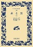 赤と黒(上) (ワイド版岩波文庫)