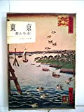 東京〈第2〉—昔と今 (1963年) (カラーブックス)