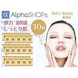 フェイスパック フェイスマスクパック 米ぬか ランキング 上位 韓国コスメ 30枚セット