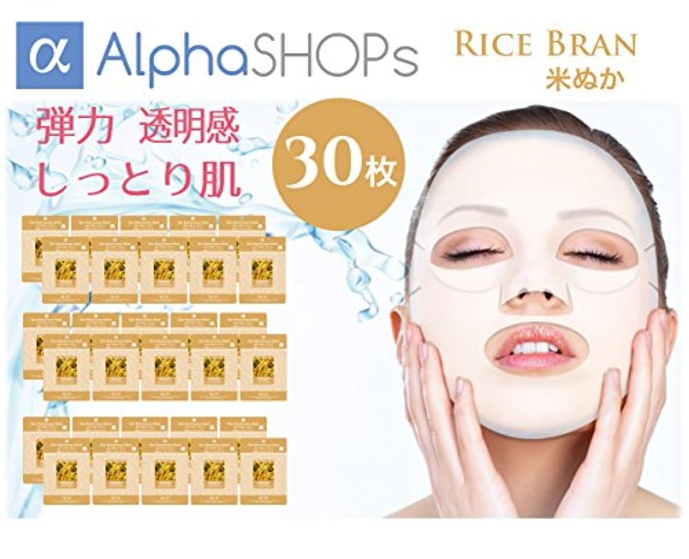 裁定参照治療フェイスパック フェイスマスクパック 米ぬか ランキング 上位 韓国コスメ 30枚セット