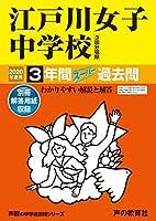 113江戸川女子中学校 2020年度用 3年間スーパー過去問 (声教の中学過去問シリーズ)