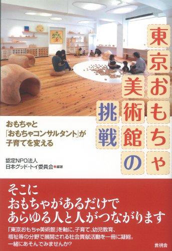 東京おもちゃ美術館の挑戦の詳細を見る