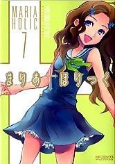 まりあ†ほりっく 7 (コミックアライブ)