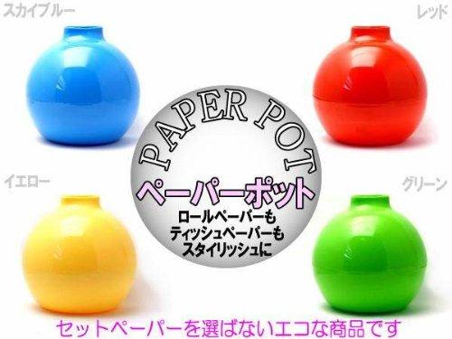 RoomClip商品情報 - 壷型 ペーパーポット テッシュケース トイレットペーパーホルダー グリーン