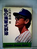 私の海軍式野球 (1979年) (Sankei drama books)