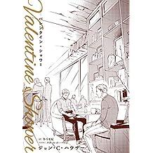 バレンタイン・シャワー (モノクローム・ロマンス文庫)