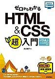 ゼロからわかる HTML&CSS 超入門 [HTML5&CSS3対応版] (かんたんIT基礎講座)