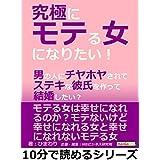 Amazon.co.jp: 究極にモテる女になりたい!男の人にチヤホヤされてステキな彼氏を作って結婚したい?10分で読めるシリーズ eBook: ひまわり, MBビジネス研究班: Kindleストア