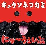 にゅ~うぇいぶ(通常盤) - キュウソネコカミ
