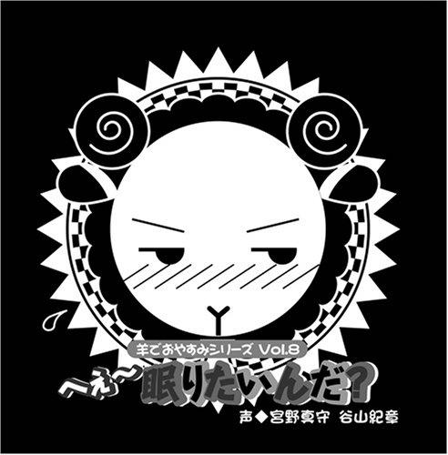 羊でおやすみシリーズ Vol.8 「へぇ~眠りたいんだ?」の詳細を見る
