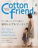Cotton friend (コットンフレンド) 2010年 06月号 [雑誌] 画像