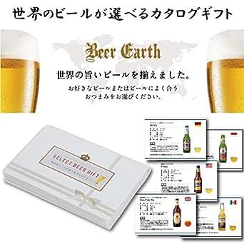 世界15カ国のビールとビールによく合うおつまみが自由に6個選べるカタログギフト WORLD-BEERSELECT6: 食品・飲料・お酒