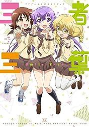 三者三葉 TVアニメ公式ガイドブック Smile Tree (まんがタイムKRコミックス)