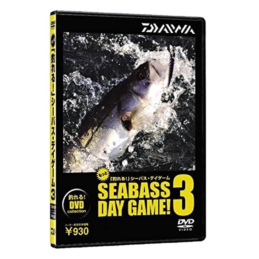 文明フォーム攻撃ダイワ もっと釣れるシーバスデイゲーム3 DVD