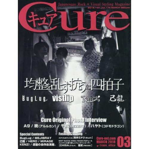 Cure(キュア) 2018年 03 月号 [雑誌]